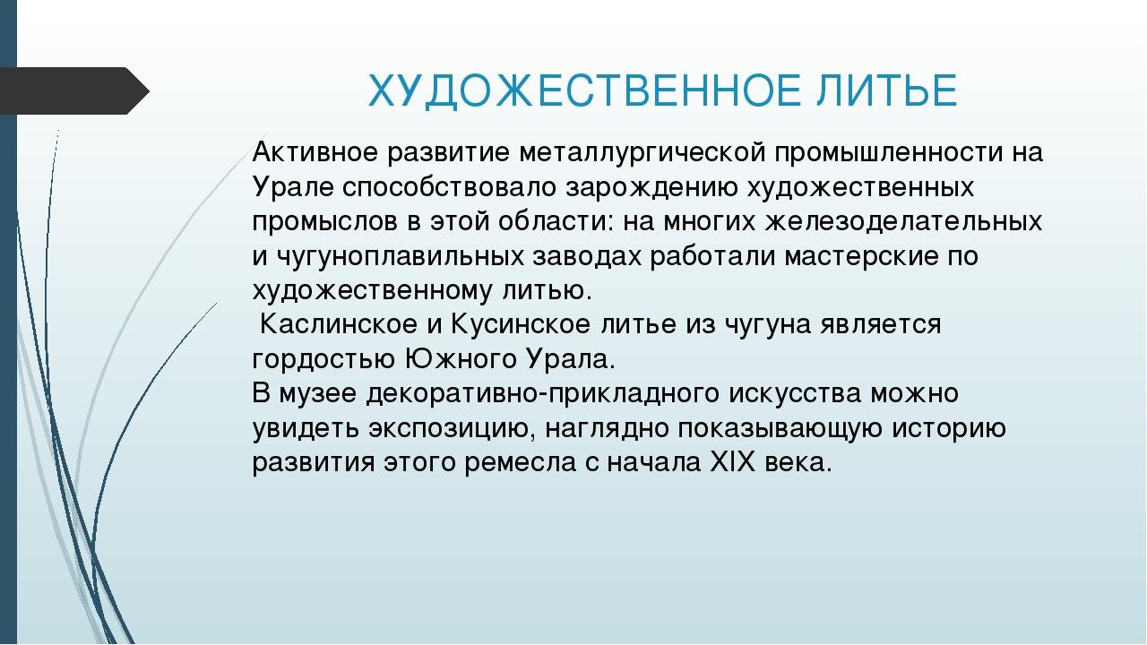 ХУДОЖЕСТВЕННОЕ ЛИТЬЕ Активное развитие металлургической промышленности на Ура...