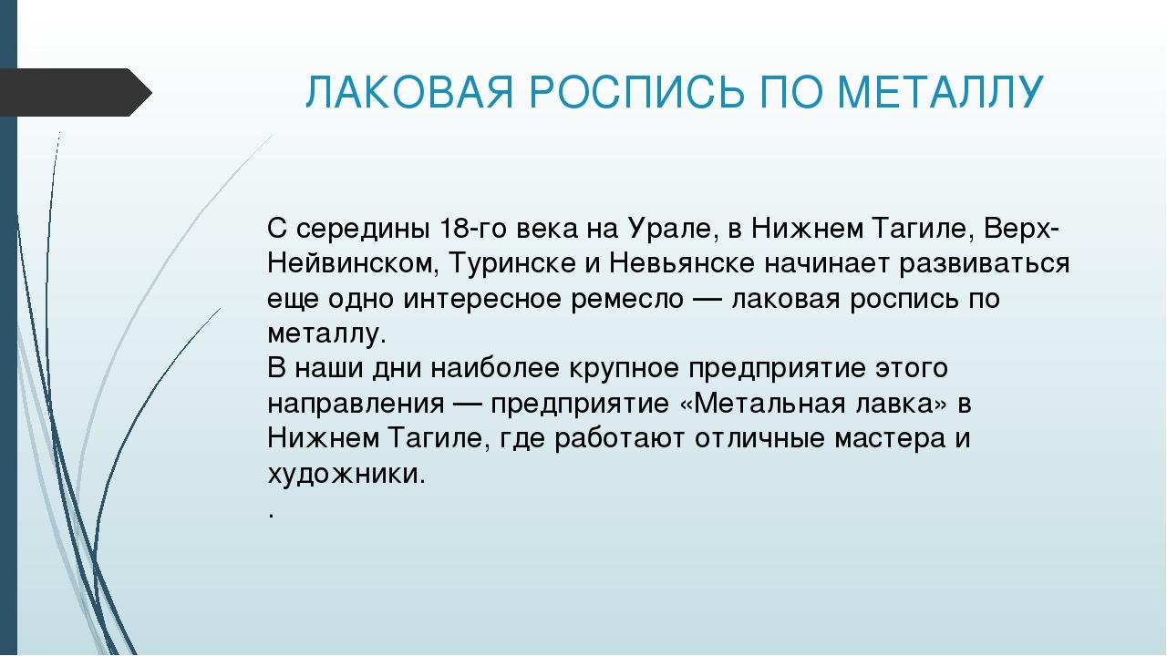 ЛАКОВАЯ РОСПИСЬ ПО МЕТАЛЛУ С середины 18-го века на Урале, в Нижнем Тагиле, В...