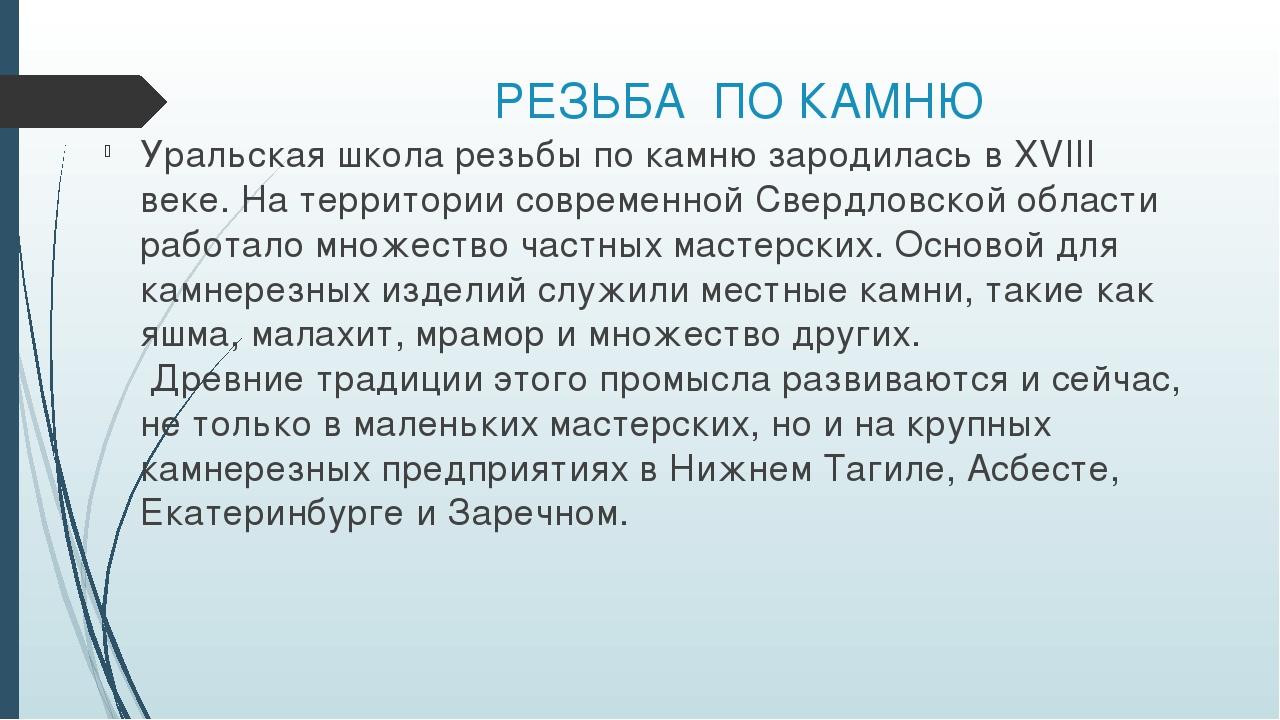 РЕЗЬБА ПО КАМНЮ Уральская школа резьбы по камню зародилась в XVIII веке. На т...