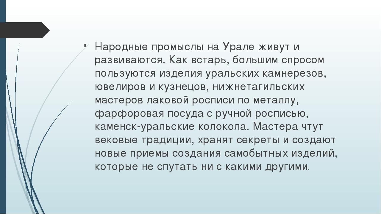 Народные промыслы на Урале живут и развиваются. Как встарь, большим спросом...