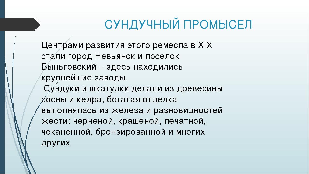 СУНДУЧНЫЙ ПРОМЫСЕЛ Центрами развития этого ремесла в XIX стали город Невьянск...