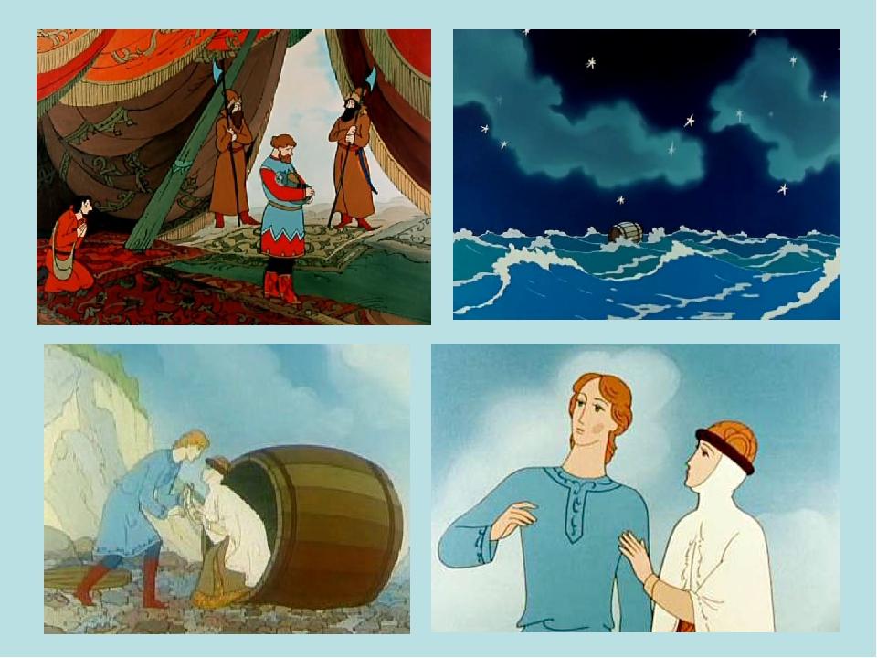 Картинка сказка о царе салтане бочка