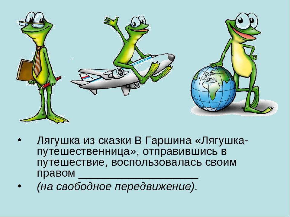 Доброе утро лягушка путешественница открытка, днем рождения для