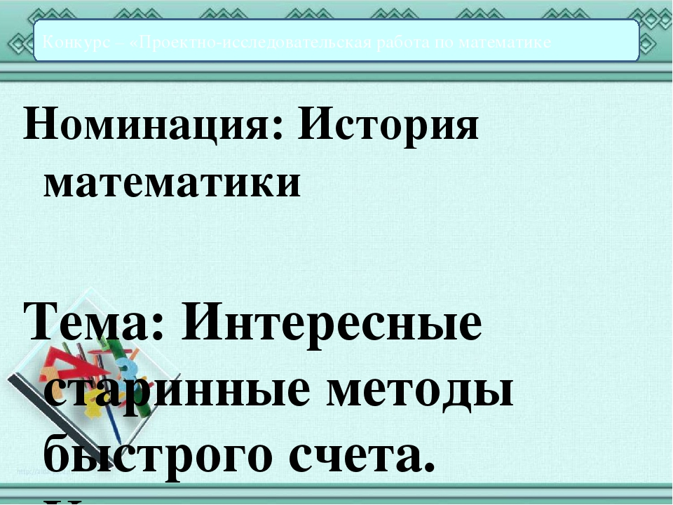 Конкурс – «Проектно-исследовательская работа по математике Номинация: История...