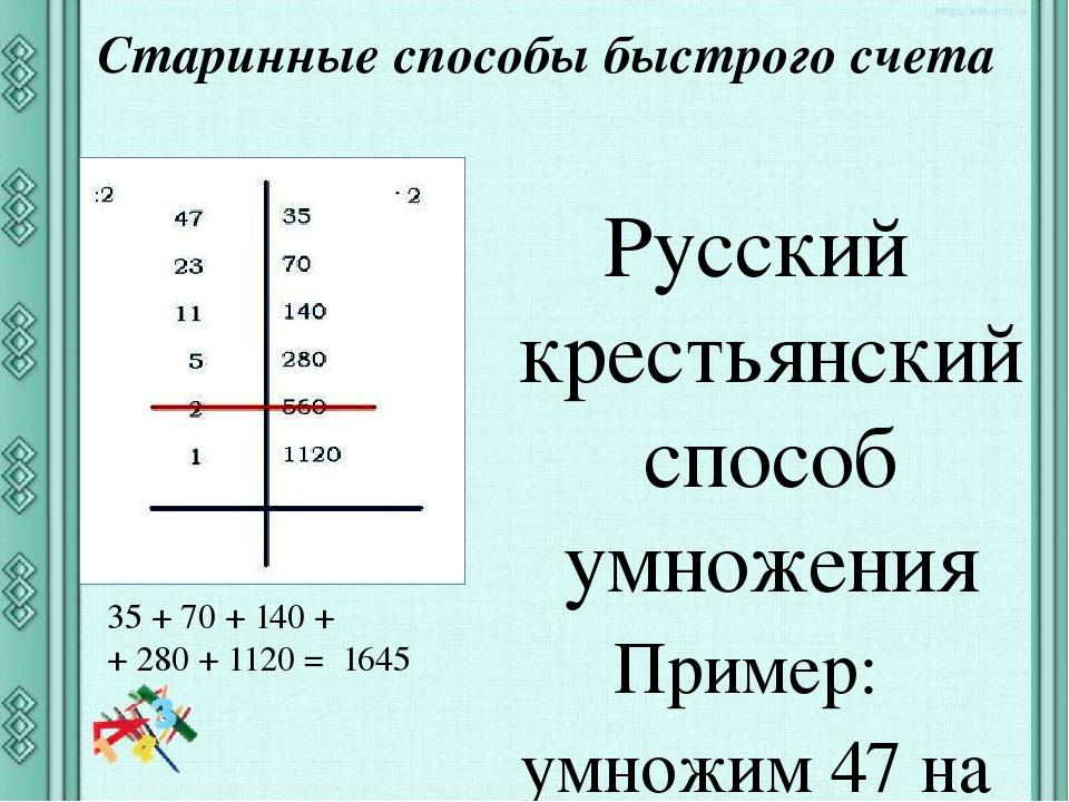 Старинные способы быстрого счета Русский крестьянский способ умножения Пример...