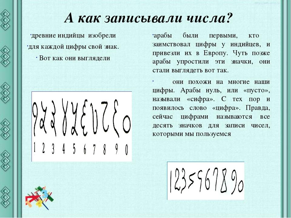 А как записывали числа? древние индийцы изобрели для каждой цифры свой знак....