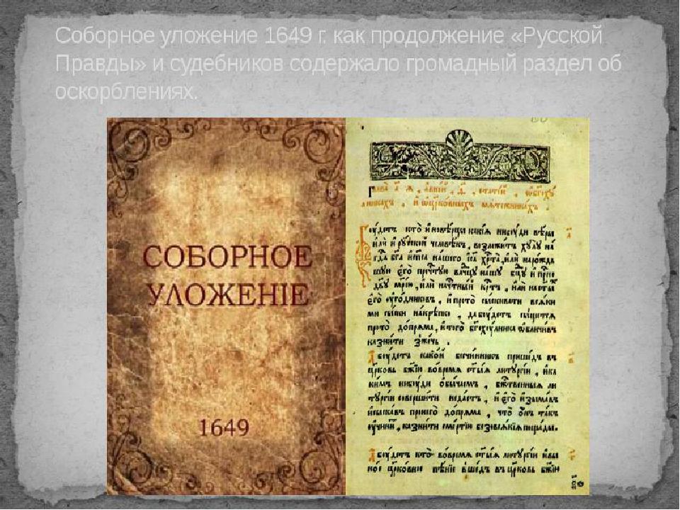 ПРЕЗЕНТАЦИЯ СОБОРНОЕ УЛОЖЕНИЕ 1649 ГОДА СКАЧАТЬ БЕСПЛАТНО