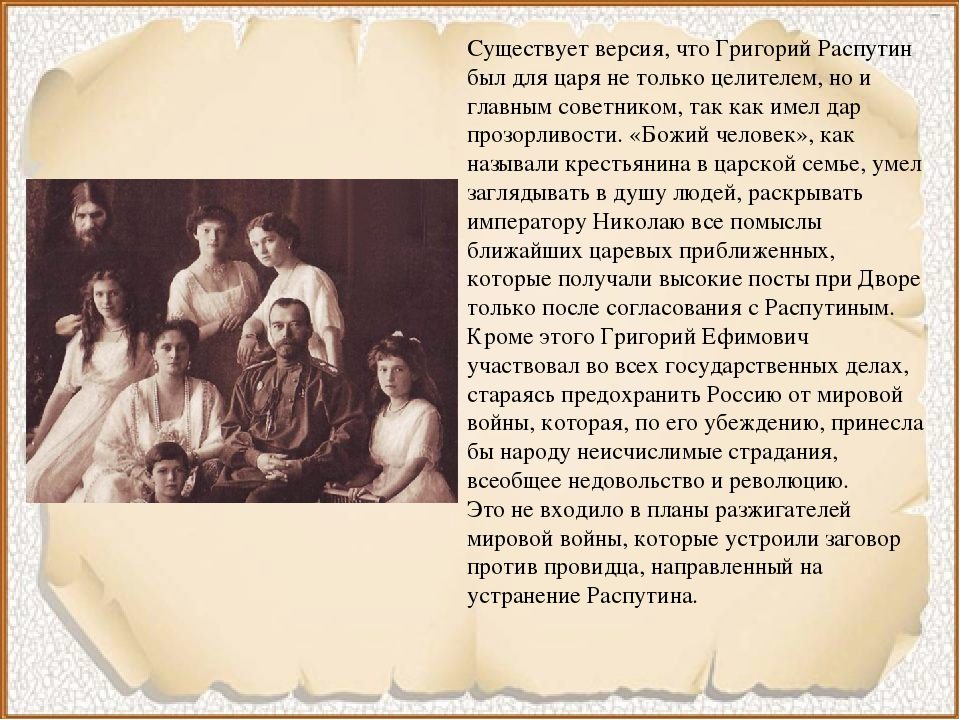 gregory rasputin biography essay Free rasputin essays and papers - 123helpmecom - rasputin was an important figure in the russian revolution his acclaimed magical powers helped lessen the symptoms of poor alexei's hemophilia, an awful condition in which the blood.