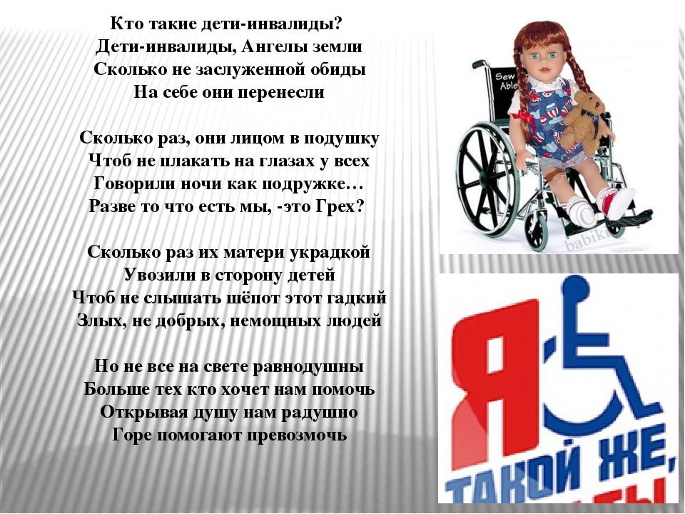 Поздравительные слова ко дню инвалида