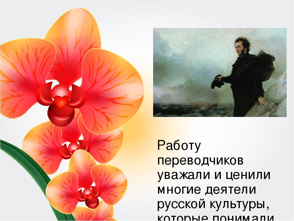 Работу переводчиков уважали и ценили многие деятели русской культуры, которы...