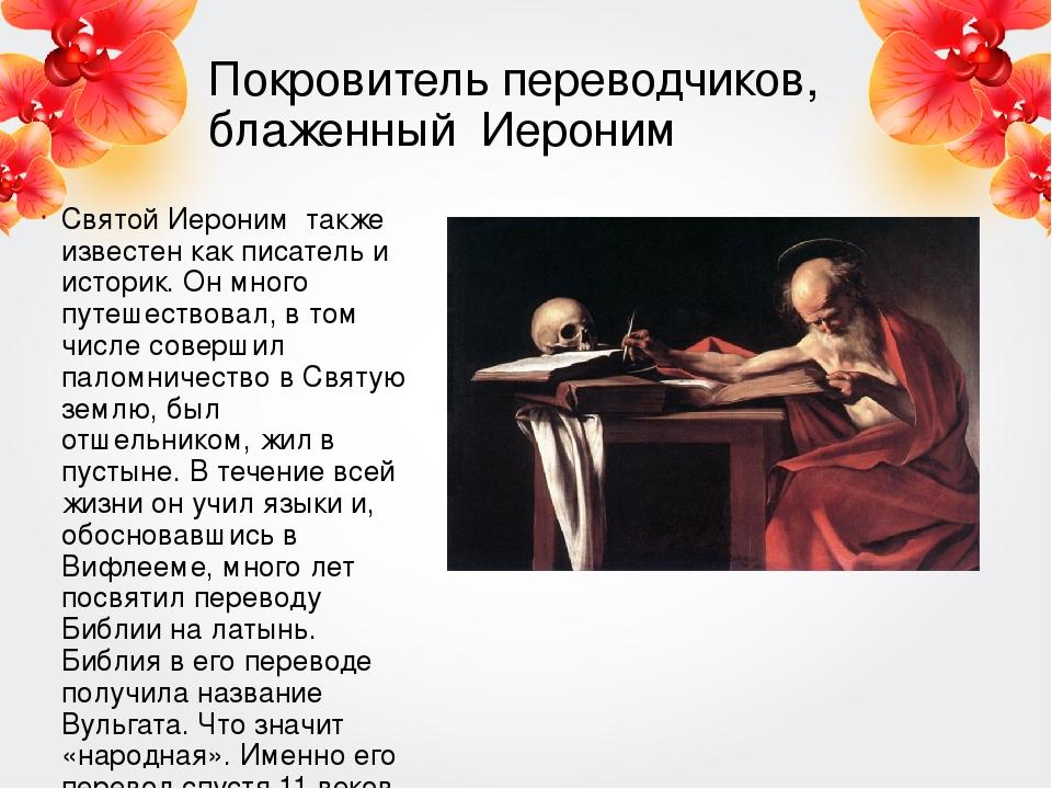Покровитель переводчиков, блаженный Иероним Святой Иероним также известен как...
