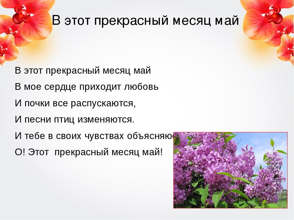 В этот прекрасный месяц май В этот прекрасный месяц май В мое сердце приходит...
