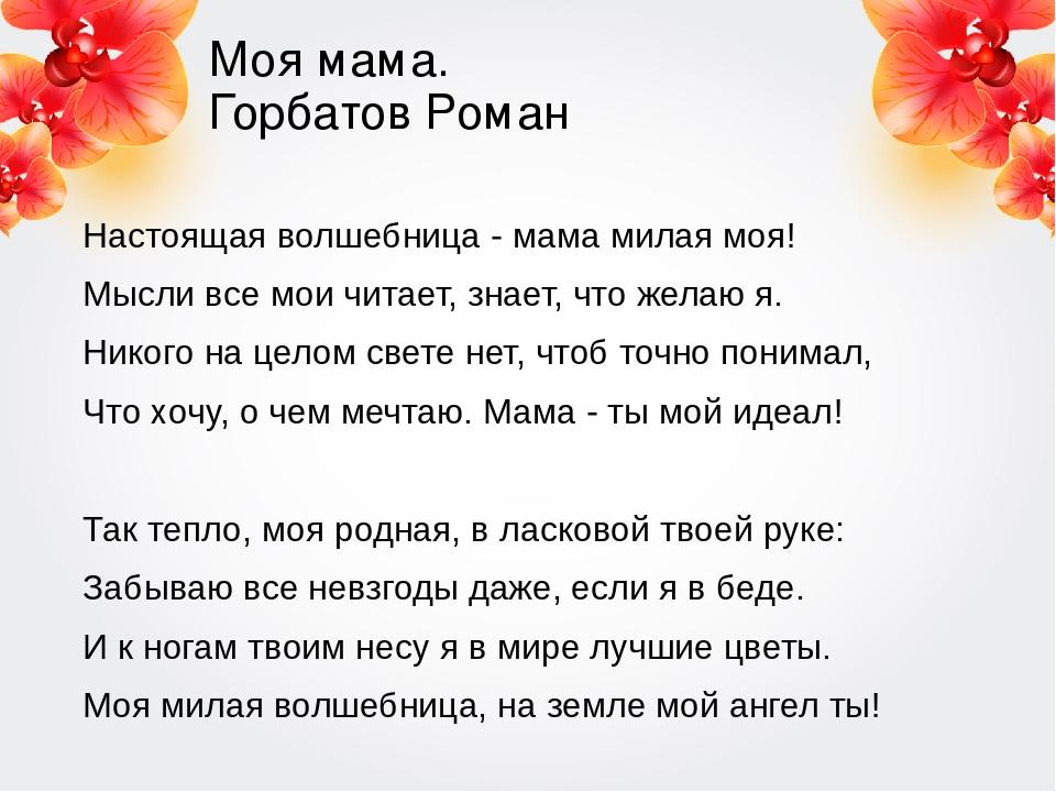Моя мама. Горбатов Роман Настоящая волшебница - мама милая моя! Мысли все мои...