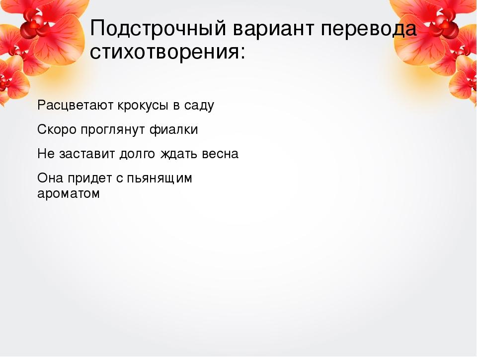 Подстрочный вариант перевода стихотворения: Расцветают крокусы в саду Скоро п...