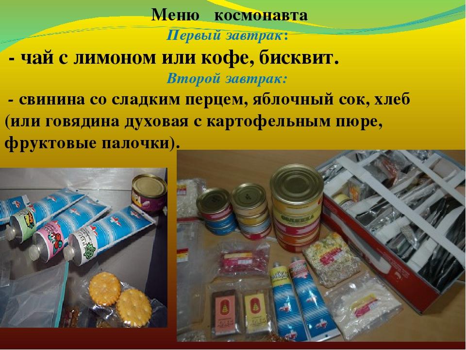 Меню В Диете Космонавтов. Диета космонавтов — варианты меню и экспресс-метод похудения