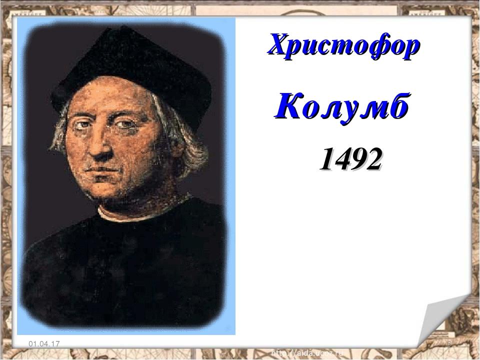 * * Христофор Колумб 1492