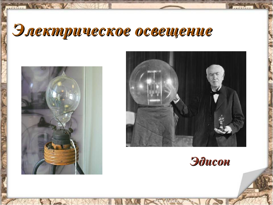 Электрическое освещение Эдисон