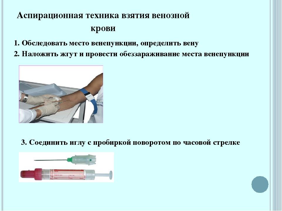 Реферат на тему забор крови из вены 6358