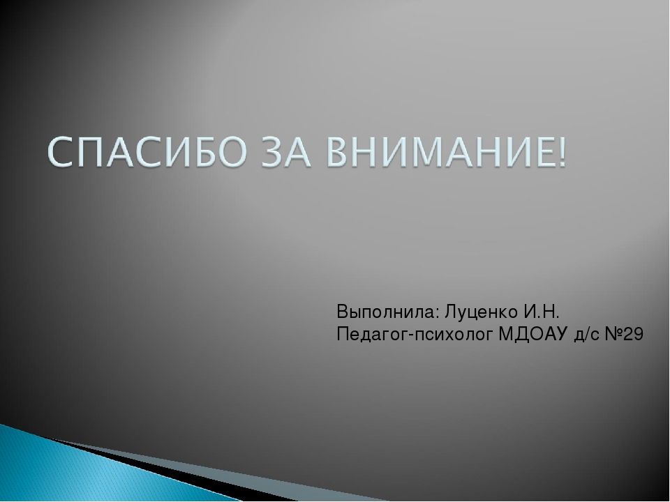 Выполнила: Луценко И.Н. Педагог-психолог МДОАУ д/с №29