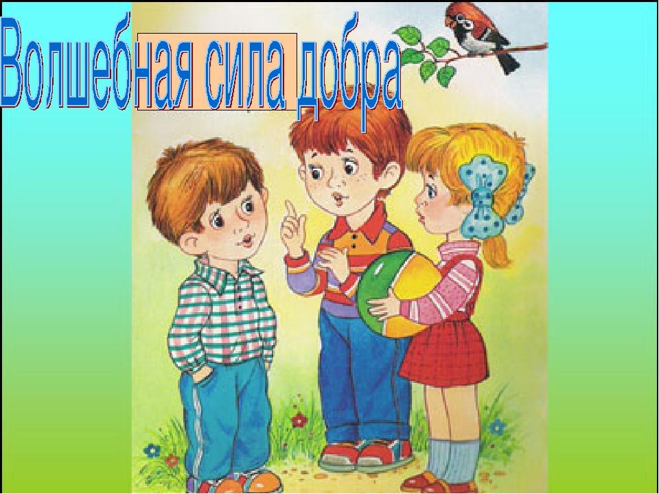этом сезоне, урок для детей дружелюбие Bask company Российская