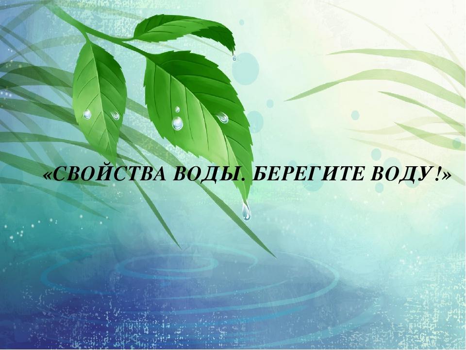 sochinenie-beregite-vodu-angliyskom-moya