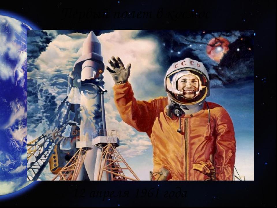 Первый полет в космос 12 апреля 1961 года