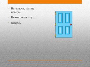 масса просто картинка дверь с загадкой ставка зависит марки