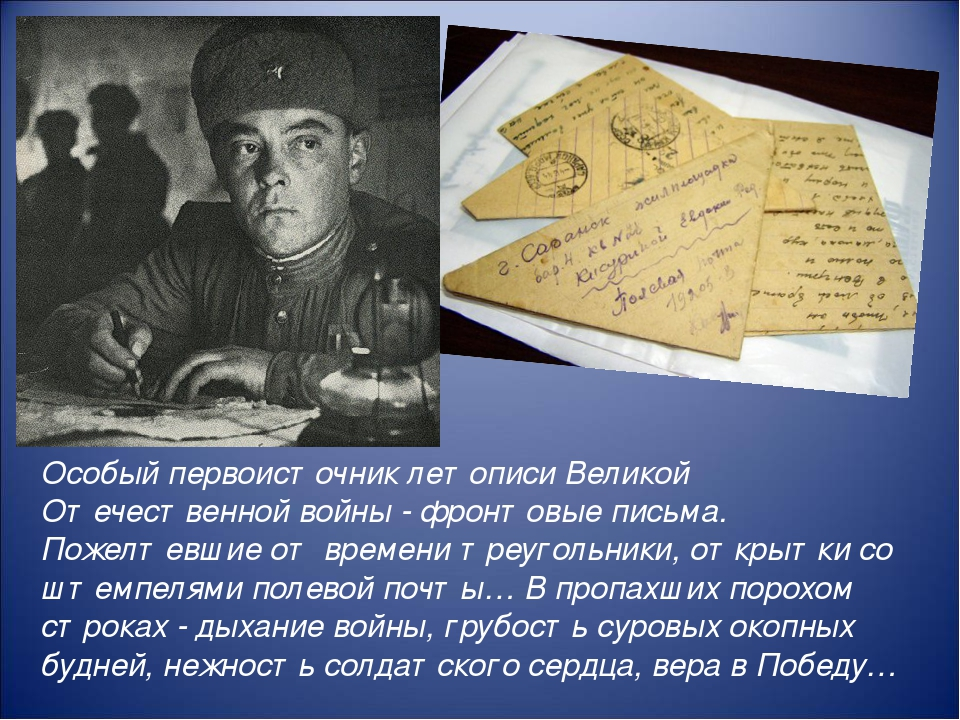 Особый первоисточник летописи Великой Отечественной войны - фронтовые письма....