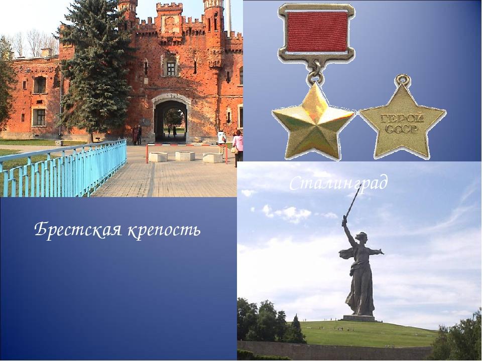Брестская крепость Сталинград