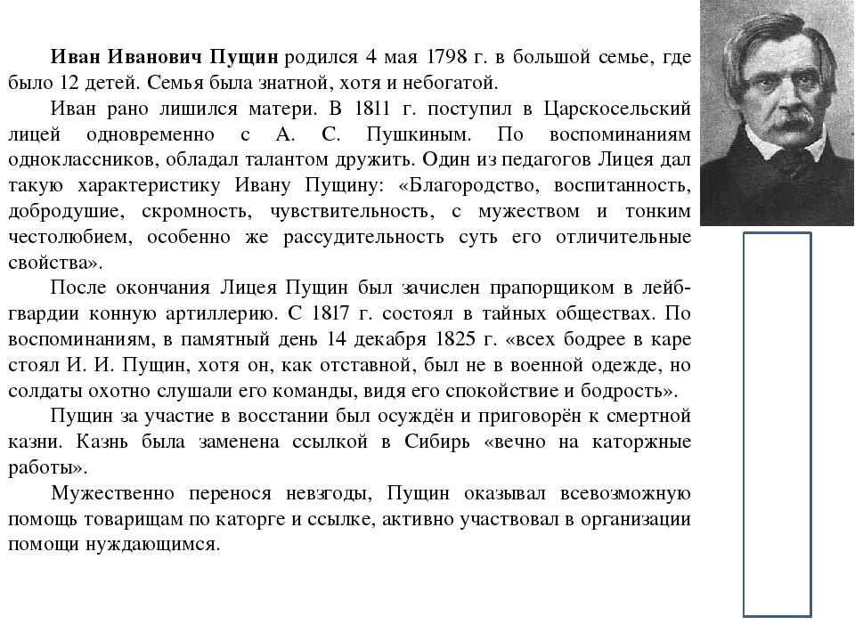 ЖИЛ НА СВЕТЕ ЧЕЛОВЕК стр. 53 Иван Иванович Пущинродился 4 мая 1798 г. в бол...