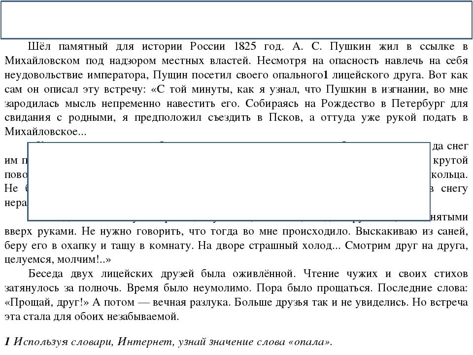 Шёл памятный для истории России 1825 год. А. С. Пушкин жил в ссылке в Михайл...
