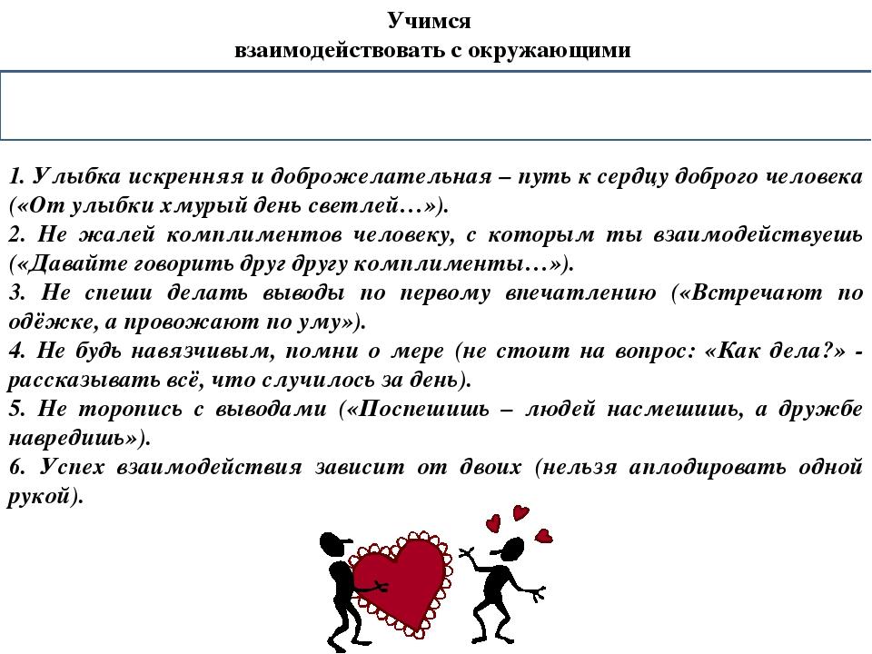 1. Улыбка искренняя и доброжелательная – путь к сердцу доброго человека («От...