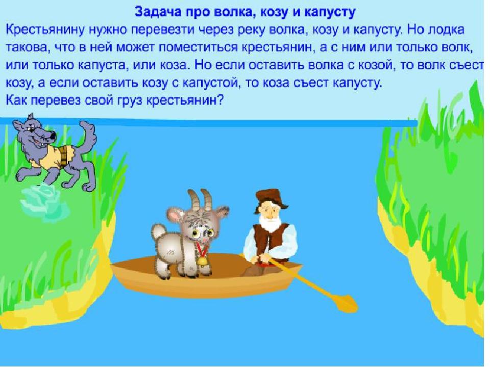 вариант белье загадка про волка козу и капусту ответ самое дешевое