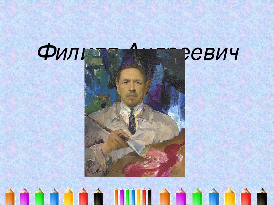 Филипп Андреевич Малявин