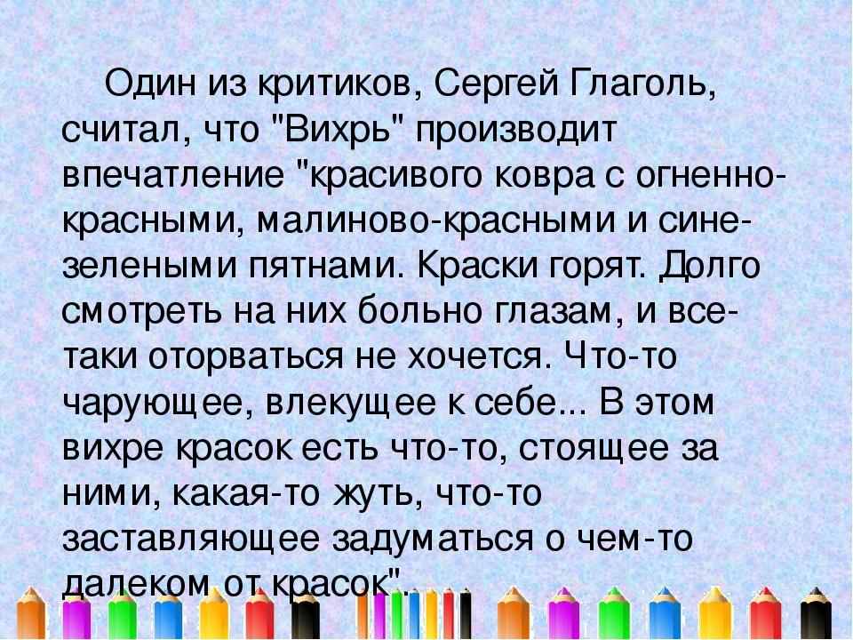 """Один из критиков, Сергей Глаголь, считал, что """"Вихрь"""" производит впечатление..."""