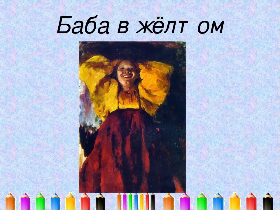Баба в жёлтом