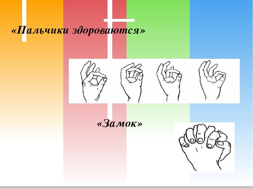 Картинки пальчики здороваются для детей