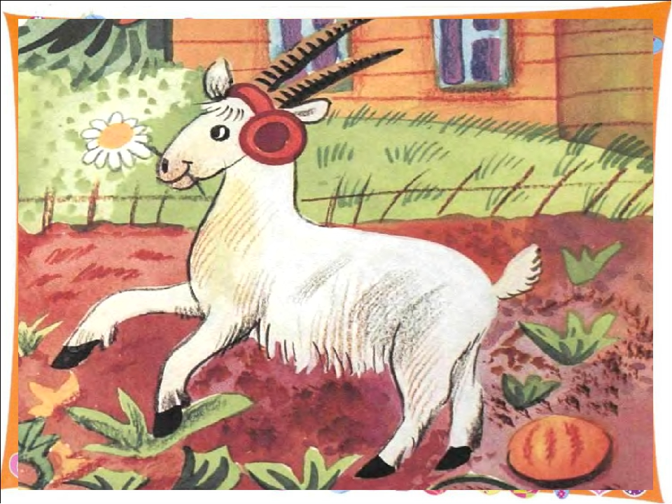 пустить козла в огород картинки если