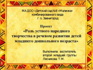 МАДОО «Детский сад №8 «Малинка» комбинированного вида г. о. Звенигород Проект