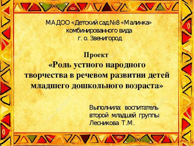 МАДОО «Детский сад №8 «Малинка» комбинированного вида г. о. Звенигород Проект...