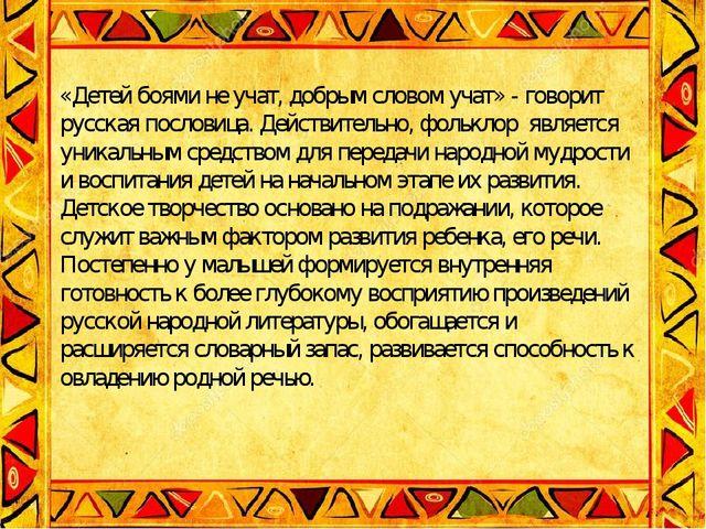 Заключение. .  «Детей боями не учат, добрым словом учат» - говорит русская п...