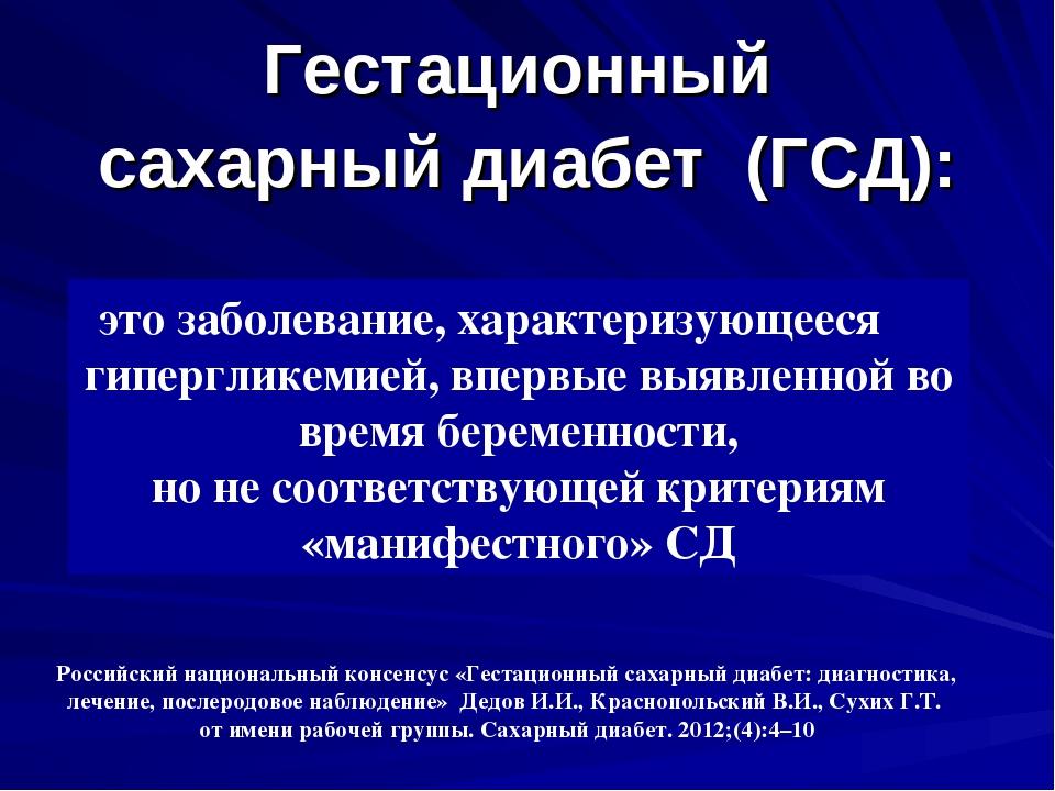Российский консенсус по гестационному сахарному диабету