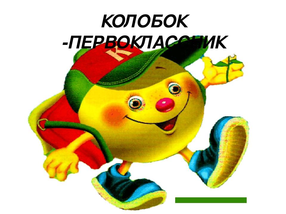 КОЛОБОК -ПЕРВОКЛАССНИК