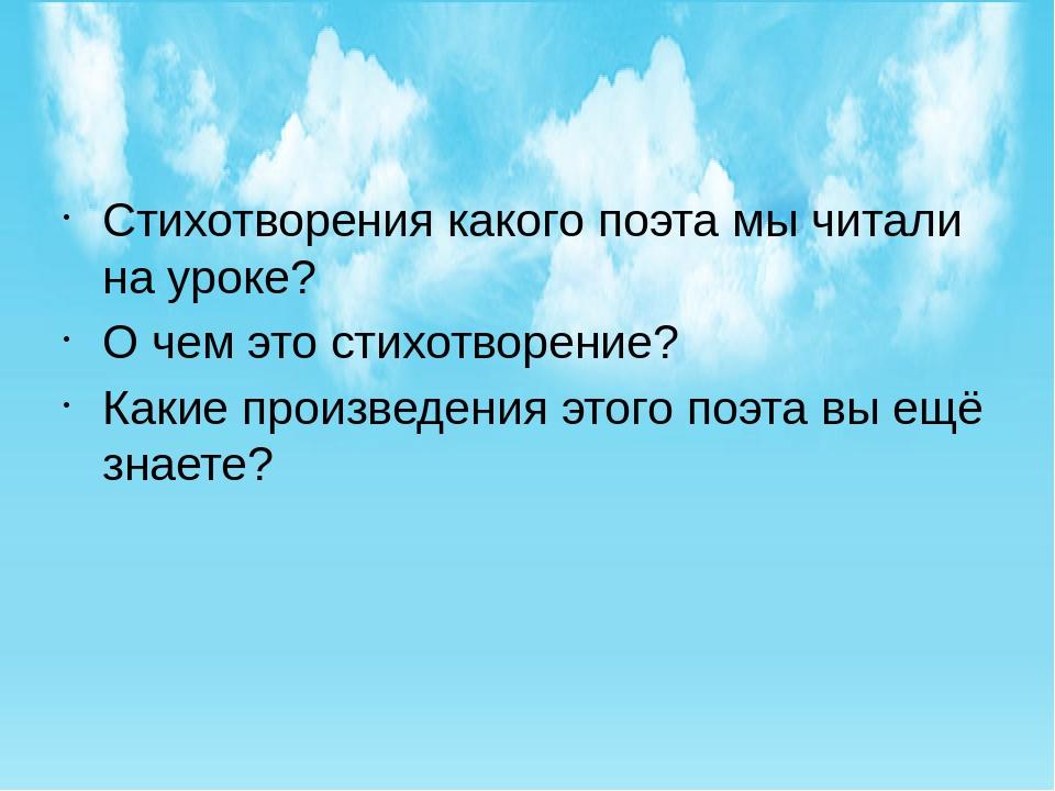 Стихотворения какого поэта мы читали на уроке? О чем это стихотворение? Каки...