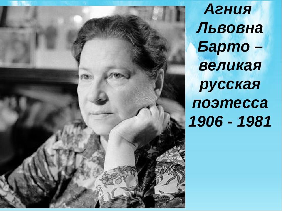 Агния Львовна Барто – великая русская поэтесса 1906 - 1981