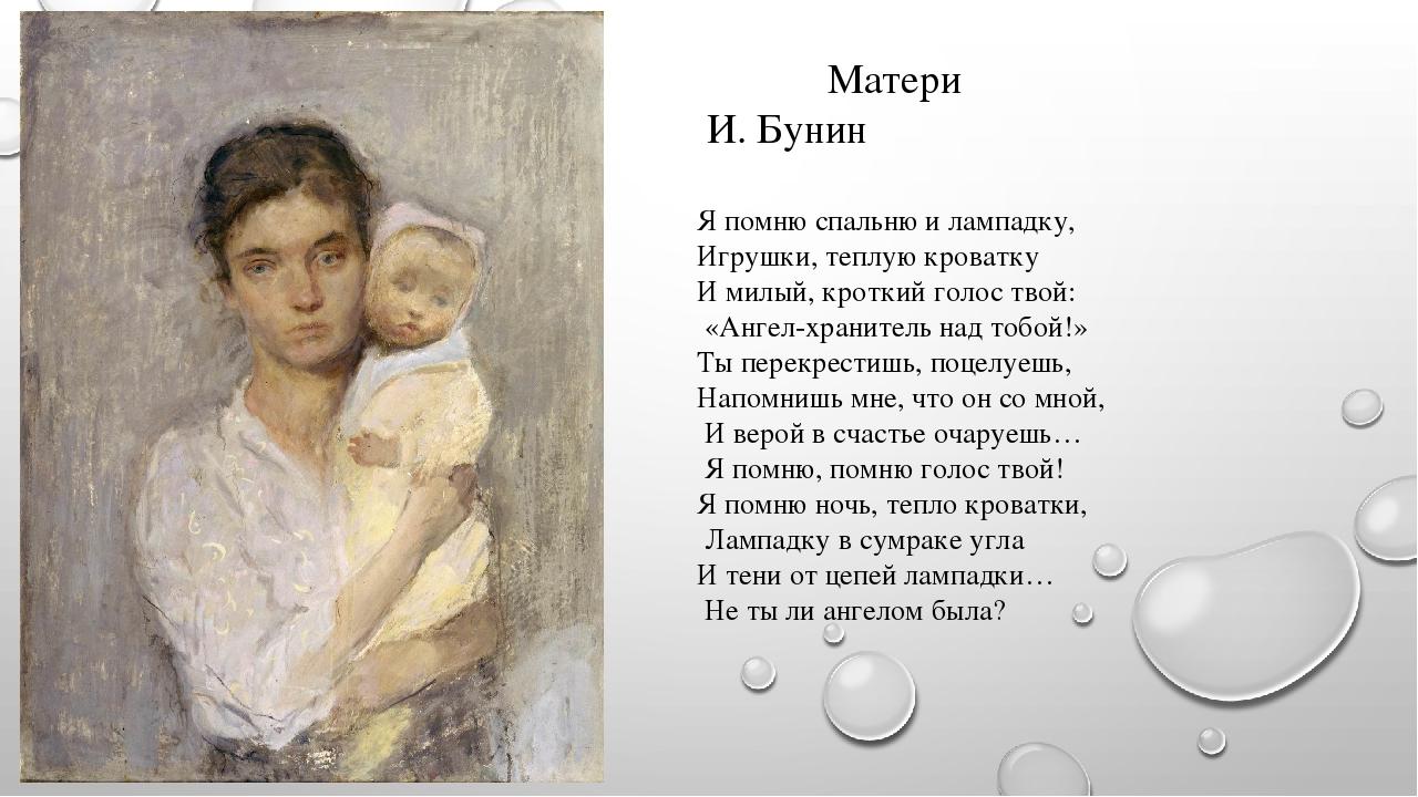 Стихи великих поэтов о маме