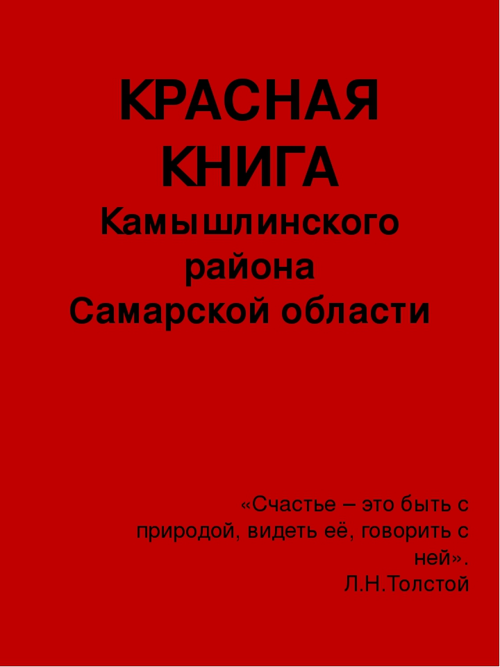Красная книга самара картинки