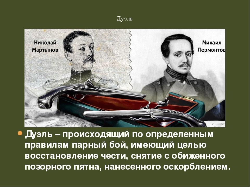 дуэль лермонтова с мартыновым фото сайте
