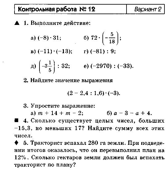 Контрольная работа умножение и деление отрицательных чисел 8139