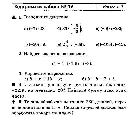 5 гдз математика работа №14 контрольная класс итоговая